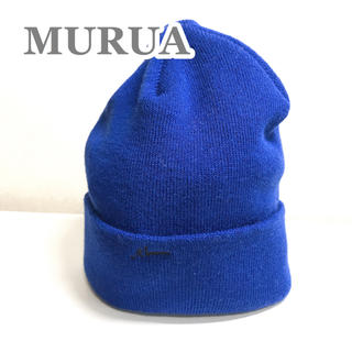 ムルーア(MURUA)の【新品★試着のみ】MURUA ビーニー ブルー Fサイズ(ニット帽/ビーニー)