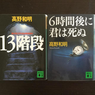 コウダンシャ(講談社)の文庫本2冊セット「13階段」「6時間後に君は死ぬ」高野和明・推理小説(文学/小説)