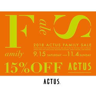 アクタス(ACTUS)のACTUS アクタス 15%OFF 特別優待 ファミリーセール 案内状(ショッピング)