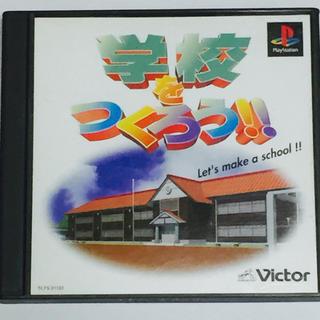 プレイステーション(PlayStation)のPS 学校をつくろう(家庭用ゲームソフト)