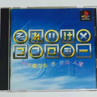 プレイステーション(PlayStation)のPS それいけXココロジー(家庭用ゲームソフト)