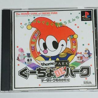 プレイステーション(PlayStation)のPS ぐーちょDEパーク(家庭用ゲームソフト)