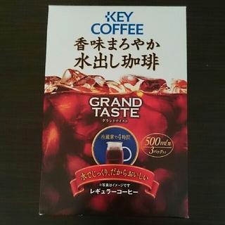キーコーヒー(KEY COFFEE)の水だしコーヒ(コーヒー)