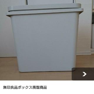 ムジルシリョウヒン(MUJI (無印良品))の無印良品ボックス廃盤(ケース/ボックス)