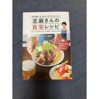 コウダンシャ(講談社)の志麻さんの自宅レシピ(住まい/暮らし/子育て)