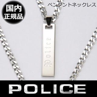 POLICE - 【美品】POLICE ポリス VERTICAL ネックレス