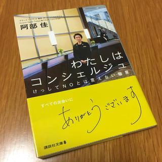 コウダンシャ(講談社)のわたしはコンシェルジュ  文庫本!(ノンフィクション/教養)