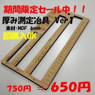 厚み測定定規 Ver.1(その他)