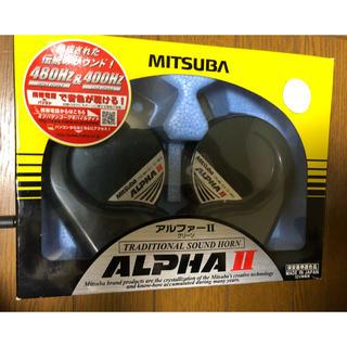 アルファ(alpha)のアルファーホーン(車種別パーツ)