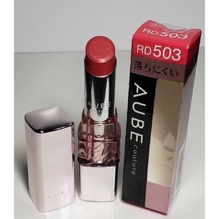 オーブクチュール(AUBE couture)のオーブ クチュール ロングキップルージュ RD503(口紅)