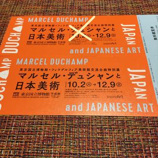 デュシャン展 チケット1枚(美術館/博物館)