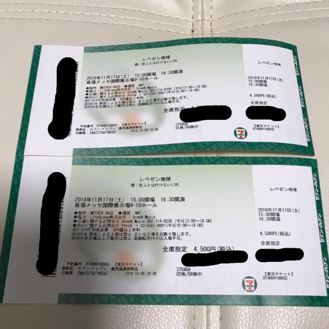 レペゼン地球 チケット 幕張メッセ チケットの音楽(クラブミュージック)の商品写真