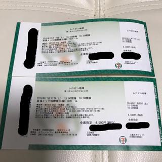 レペゼン地球 チケット 幕張メッセ