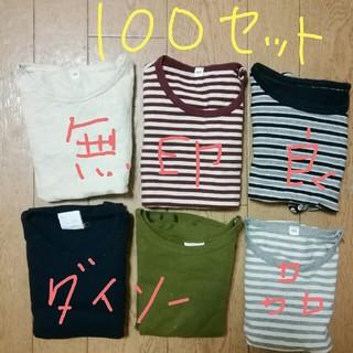 MUJI (無印良品) - 無印良品等 100 6枚セット 長袖