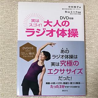 コウダンシャ(講談社)の❤️実はスゴイ!大人のラジオ体操 : DVD付き❤️(趣味/スポーツ/実用)