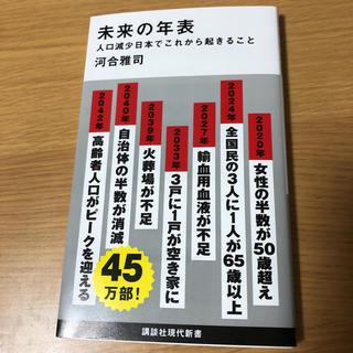 コウダンシャ(講談社)の未来の年表 人口減少日本でこれから起こること(ビジネス/経済)