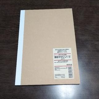 ムジルシリョウヒン(MUJI (無印良品))の無印良品の開きやすいノート1冊(ノート/メモ帳/ふせん)