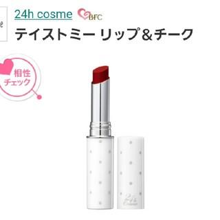 ニジュウヨンエイチコスメ(24h cosme)のテイストミーリップ&チーク 01(口紅)