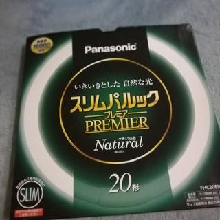 Panasonic - スリムパルックプレミア蛍光灯 20形※未使用