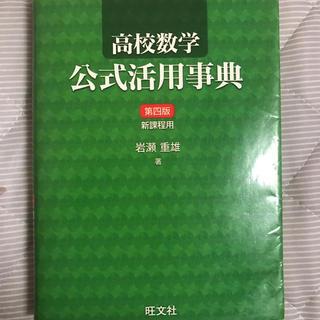 オウブンシャ(旺文社)の高校数学 公式活用事典(参考書)