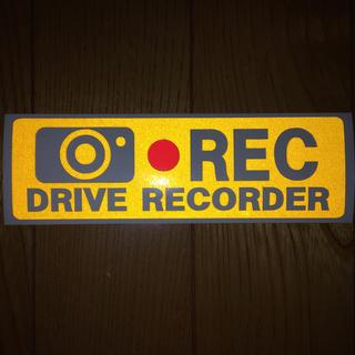 ドライブレコーダー反射文字抜ステッカー黄色あおり防止,防犯,ダミーにも(セキュリティ)