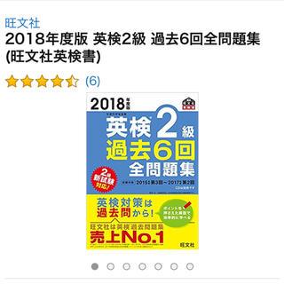 オウブンシャ(旺文社)の【新品未使用】英検2級 過去6回全問題集 2016年度版(資格/検定)