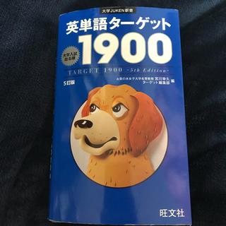 オウブンシャ(旺文社)の【未使用】英単語ターゲット 1900(参考書)