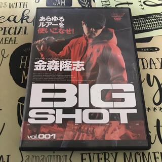 金森 隆志 BIG SHOT1 DVD(その他)