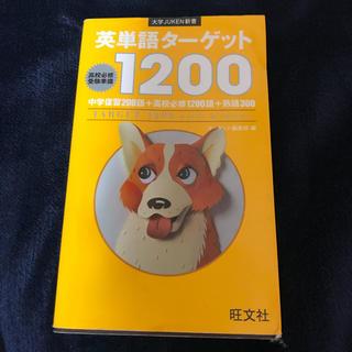 オウブンシャ(旺文社)の英単語ターゲット 1200(参考書)
