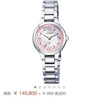 シチズン(CITIZEN)のCITIZEN XC 限定モデル ティタニアライン ミニソル 腕時計 レディース(腕時計)
