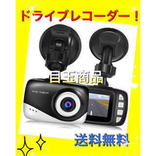 ☆超目玉☆ドライブレコーダー ドラレコ 車載カメラ 4車線の広角撮影 衝撃録画(セキュリティ)