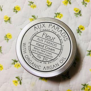 オゥパラディ(AUX PARADIS)のAUX PARADIS フルールハンドクリーム 75g 新品(ハンドクリーム)