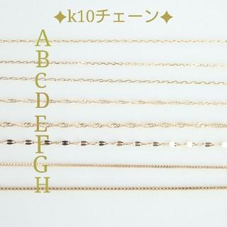k10チェーンサンプル(チェーンリングの場合のお値段)(リング(指輪))