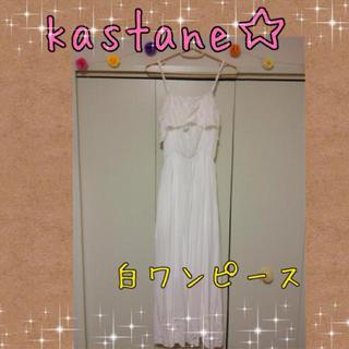 カスタネ(Kastane)のkastane☆白ワンピース(ロングワンピース/マキシワンピース)