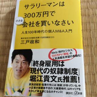 コウダンシャ(講談社)の話題のビジネス本 (ビジネス/経済)