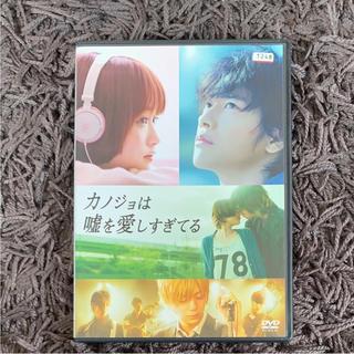 ショウガクカン(小学館)のカノジョは嘘を愛しすぎてる DVD レンタル(日本映画)