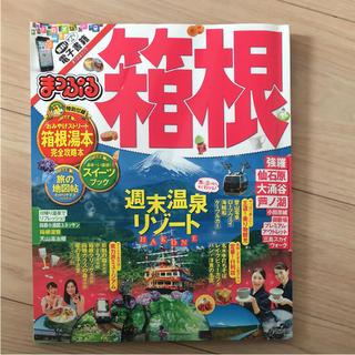 オウブンシャ(旺文社)のまっぷるマガジン 箱根(地図/旅行ガイド)