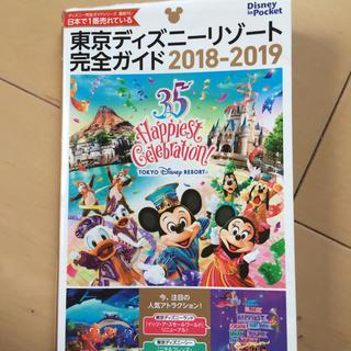 ディズニー(Disney)の東京ディズニーリゾート 完全ガイド 2018-2019(遊園地/テーマパーク)