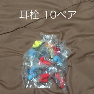 耳栓 イヤーウィスパー  10ペア (日用品/生活雑貨)