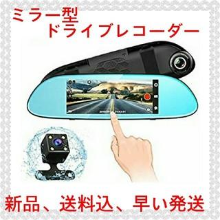 ドライブレコーダー ルームミラー型 タッチパネル  前後カメラ 同時録画(セキュリティ)