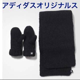 アディダス(adidas)のアディダスオリジナルス (マフラー/ショール)
