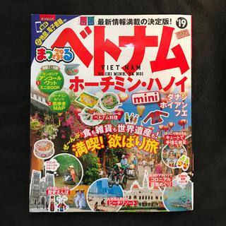 オウブンシャ(旺文社)のベトナム ホーチミン ハノイ まっぷる(地図/旅行ガイド)