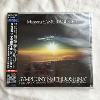 佐村河内 守:交響曲第1番《HIROSHIMA》
