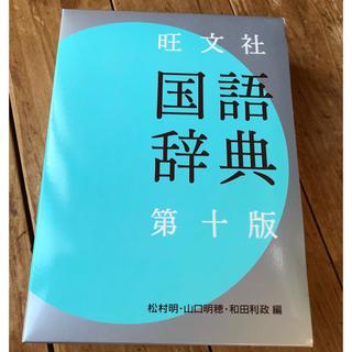 オウブンシャ(旺文社)の国語辞典(参考書)