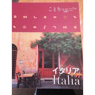 オウブンシャ(旺文社)のことりっぷ イタリア 2012(地図/旅行ガイド)