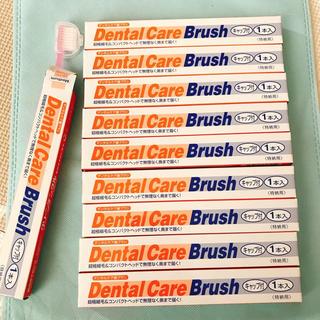ダイイチサンキョウヘルスケア(第一三共ヘルスケア)の第一三共ヘルスケア デンタルケア 歯ブラシ 10本 キャップ付き(歯ブラシ/デンタルフロス)