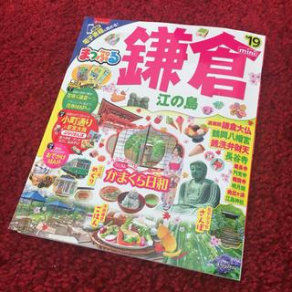 オウブンシャ(旺文社)の鎌倉 まっぷるmini 19'(地図/旅行ガイド)
