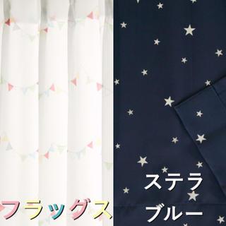 ニトリ - ニトリ 遮光+レースカーテン