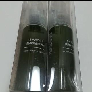 ムジルシリョウヒン(MUJI (無印良品))の無印良品 オーガニック薬用美白美容液 50ml 2本(美容液)