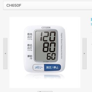 シチズン(CITIZEN)のCITIZEN シチズン 手首式血圧計(その他)